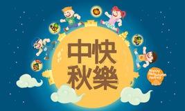 La mi conception chinoise d'Autumn Festival avec le ` moderne s de costume badine jouer des lanternes Photographie stock