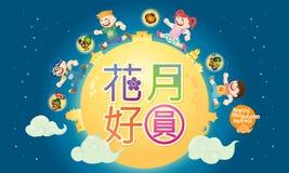 La mi conception chinoise d'Autumn Festival avec le ` moderne s de costume badine jouer des lanternes Images libres de droits