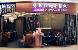 La Mian Xiao Long Bao restaurant in hong kong Stock Photos