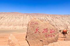 La montagne flamboyante à turpan Images libres de droits