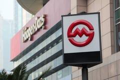 La métro signent dedans Changhaï, Chine Photographie stock