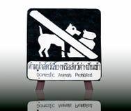 La muestra del animal doméstico prohibida Imagen de archivo