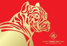 La nouvelle année chinoise heureuse et l'année de la carte de chien avec le style d'abrégé sur chien d'or sur le mot chinois de f Images libres de droits