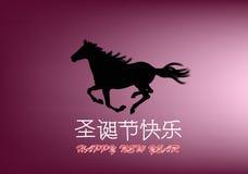 La nouvelle année du cheval Images libres de droits