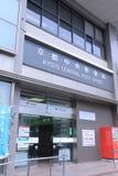 La oficina de correos central Japón de Kyoto Fotos de archivo