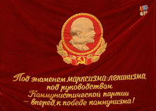 La orden de la bandera Foto de archivo