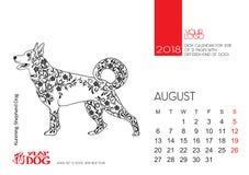La página de escritorio del calendario para 2018 con la imagen de un perro Imagen de archivo