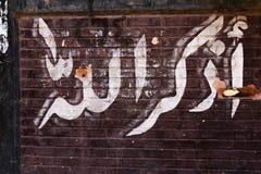 La palabra Alá en caligrafía árabe pone letras al vintage Foto de archivo