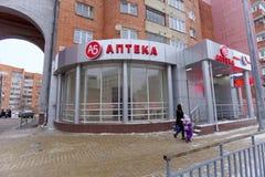 La pharmacie A5 Nizhny Novgorod Russie Photos stock