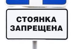 La placa en ruso - se prohíbe el aparcamiento fotografía de archivo
