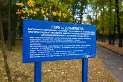 La placa en un parque de Kamianka, Ucrania Fotografía de archivo libre de regalías