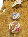 La plaquette du stationnement Guell a conçu par Antonio Gaudi Photo libre de droits