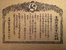 La plataforma política del Partido Comunista de China Fotografía de archivo