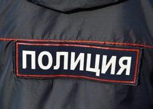 La policía de la inscripción en la chaqueta Imagen de archivo
