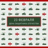 La postal 23 de febrero con militares rojos verdes trabaja a máquina iconos planos Fotos de archivo