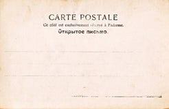La postal vieja Imágenes de archivo libres de regalías