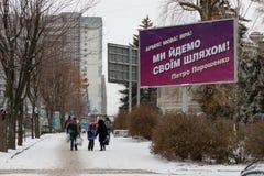 La publicité de la campagne électorale du président de l'Ukraine Texte : Armée ! Langue ! Foi ! Nous faisons à notre guise ! Petr photo stock