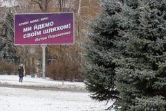 La publicité de la campagne électorale du président de l'Ukraine Texte : Armée ! Langue ! Foi ! Nous faisons à notre guise ! Petr photographie stock