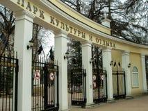 La puerta de la entrada al parque de cultura y de reconstrucción de la ciudad de Kaluga en Rusia Foto de archivo
