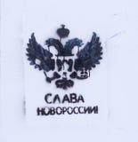 La République populaire de Donetsk Images stock