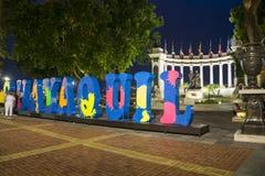 La Rotonda纪念碑在瓜亚基尔 图库摄影