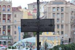 La rue Kiev Ukraine de Khreshcatyk de panneau routier de suie Photographie stock libre de droits