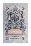 La RUSSIA - CIRCA 1909 una banconota a macroistruzione di 5 rubli Fotografia Stock Libera da Diritti