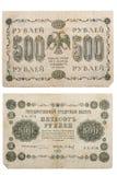 La RUSSIA - CIRCA 1918 una banconota di 500 rubli Fotografia Stock