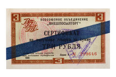 LA RUSSIA CIRCA 1965 un certificato di 3 rubli Fotografie Stock Libere da Diritti