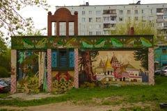 La Russia Citt? di Mosca Oblast Korol?v Nuovo distretto di Podlipki Via cinquanta Parete della via art fotografie stock libere da diritti