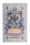 La RUSSIE - CIRCA 1909 un billet de banque de 5 roubles de macro Photographie stock libre de droits