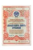 La RUSSIE CIRCA 1954 une obligation de 25 roubles Images libres de droits