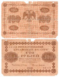 La Russie 1918 : 100 roubles Image stock