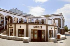 La sala pompe, una fonte di acqua medicinale minerale nella città di Evpatoria, Crimea fotografia stock libera da diritti