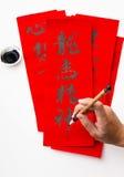 La scrittura della calligrafia cinese del nuovo anno, significato di frase è b immagini stock
