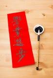 La scrittura della calligrafia cinese del nuovo anno, significato di frase è eccelle immagine stock libera da diritti