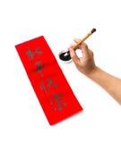 La scrittura della calligrafia cinese del nuovo anno, significato di frase è felice immagine stock