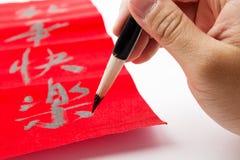 La scrittura della calligrafia cinese del nuovo anno, significato di frase è felice fotografia stock
