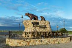 La scultura di riguarda il monumento con l'iscrizione: Qui comincia la Russia - Kamchatka Fotografie Stock Libere da Diritti