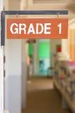 La scuola elementare, classifica 1 segno Immagine Stock