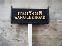 La señal de tráfico 'Wang Lee Road 'del vintage fotos de archivo libres de regalías