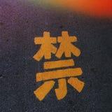 La señal de tráfico china significa prohibido imagen de archivo libre de regalías