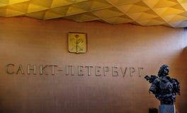 La station à St Petersburg image libre de droits