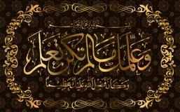 La sura araba 4 di Corano di calligrafia Nisa Women 113 mezzi Allah del ayah ha inviato giù voi il libro e la saggezza e vi ha in illustrazione di stock