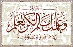 La sura araba 4 di Corano di calligrafia Nisa Women 113 mezzi Allah del ayah ha inviato giù voi il libro e la saggezza e vi ha in illustrazione vettoriale