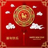 La tarjeta china del Año Nuevo con el ornamento de oro del papel cortó el perro del zodiaco stock de ilustración