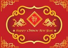 La tarjeta china feliz del Año Nuevo es happness del medio de la palabra del dragón y del chiness del oro