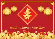 La tarjeta china feliz del Año Nuevo es linternas, monedas de oro dinero, recompensa y la palabra del chiness es longevidad mala Fotografía de archivo