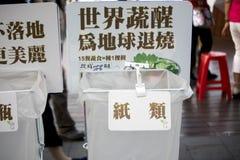La terra ambientale di amore, Tzu Chi si offre volontariamente, classificazione dei rifiuti immagini stock