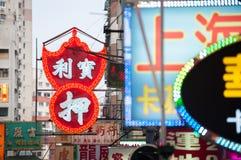 La tienda de empeño de neón firma adentro Kowloon, Hong Kong Fotografía de archivo libre de regalías